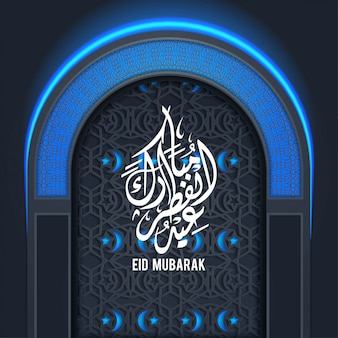 Eid mubarak kalligrafie met arabeske decoraties