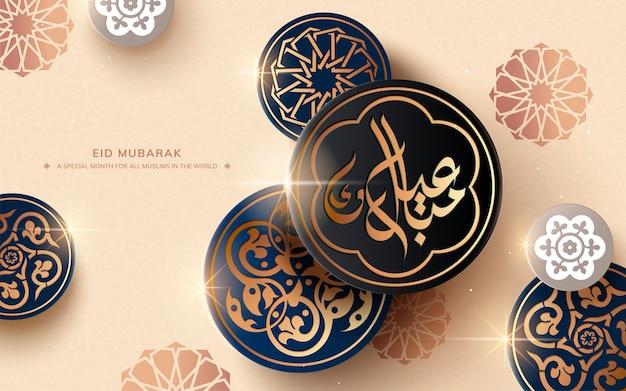 Eid mubarak-kalligrafie met bloemenontwerpelementen op perzik roze achtergrond
