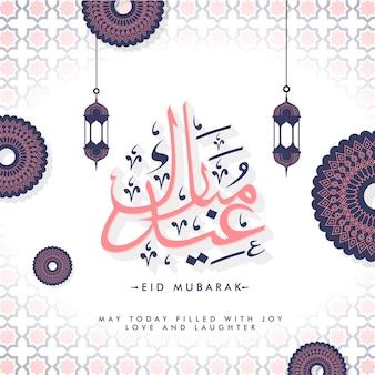 Eid mubarak-kalligrafie met hangende lantaarns en versierde mandala