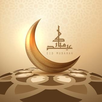 Eid mubarak-kalligrafie met lantaarns