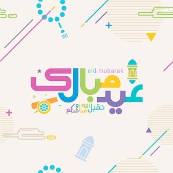 Eid mubarak-kalligrafie met naadloze patroonachtergrond