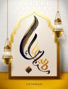 Eid mubarak-kalligrafie wat gelukkige vakantie op arabische boogachtergrond betekent