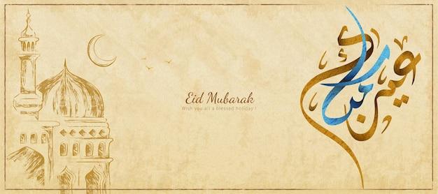 Eid mubarak-lettertypeontwerp betekent gelukkige ramadan met arabeske patronen en schetsmoskee