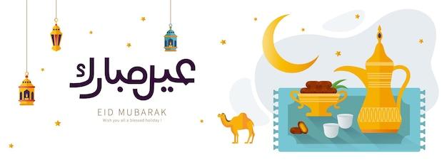 Eid mubarak-lettertypeontwerp betekent gelukkige ramadan met vlakke stijl arabische kruik en dadelpalm