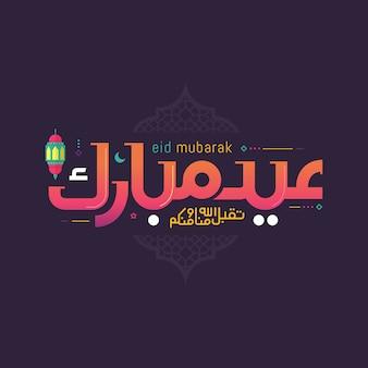 Eid mubarak met arabische kalligrafie