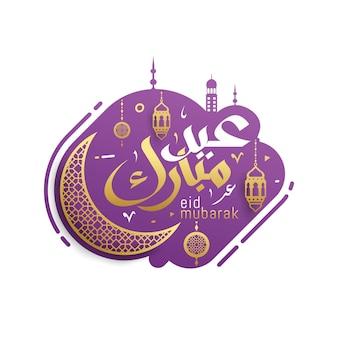 Eid mubarak met islamitische kalligrafie wenskaart Premium Vector