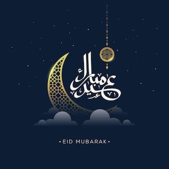 Eid mubarak met islamitische kalligrafie wenskaart