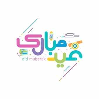 Eid mubarak met schattige kleurrijke kalligrafie
