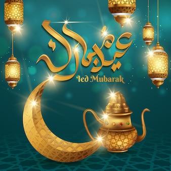 Eid mubarak met verlichte lamp