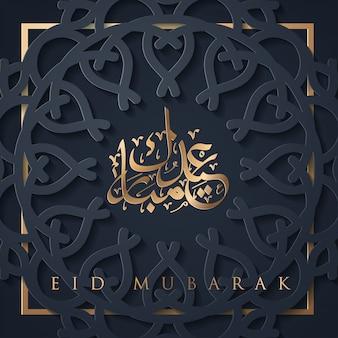Eid mubarak ontwerp achtergrond