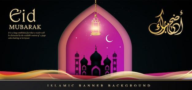 Eid mubarak royal luxury pink banner
