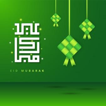 Eid mubarak, selamat hari raya aidilfitri-wenskaartbanner met ketupat
