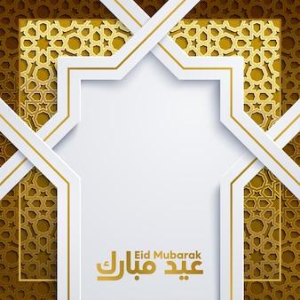 Eid mubarak wenskaart islamitische banner achtergrond met arabisch patroon
