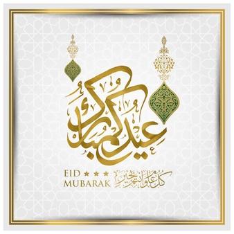 Eid mubarak wenskaart islamitische bloemmotief ontwerp met arabische kalligrafie en halve maan