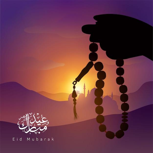 Eid mubarak wenskaart sjabloon islamitische vector arabische landschap illustratie en gebed kraal