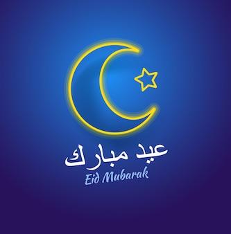 Eid mubarak. wenskaart Premium Vector