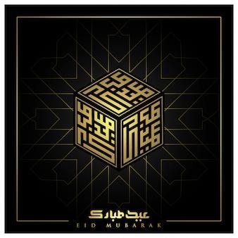 Eid mubarak wenskaartontwerp met gloeiende kubus arabische kalligrafie
