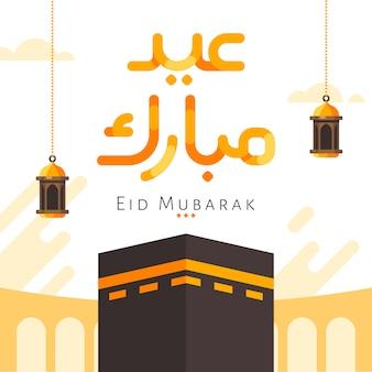 Eid mubaraka kalligrafie achtergrond met kaaba illustratie en hangende lantaarnversieringen