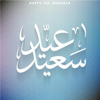 Eid saeed blauwe achtergrond