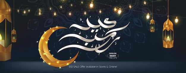 Eid sale 50% vector template design, eid mubarak banner