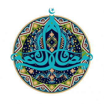 Eid-ul-adha frame vakantie maand blauw