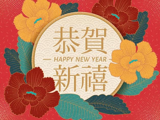 Elegant chinees nieuwjaarsontwerp met pioenbloemen die op rode achtergrond worden geïsoleerd