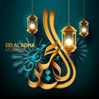 Elegant eid al adha-kalligrafieontwerp met handgeschreven penseelstreek en hangende lantaarn op turkooizen achtergrond
