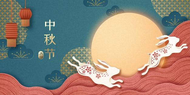 Elegante mid herfst festival aantrekkelijke maan en jade konijnen op blauwe achtergrond