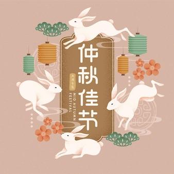 Elegante mid herfst festival illustratie met jade konijn en papieren lantaarns, prettige vakantie geschreven in chinese woorden