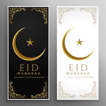 Elegante zwart-witte eid mubarak-kaart