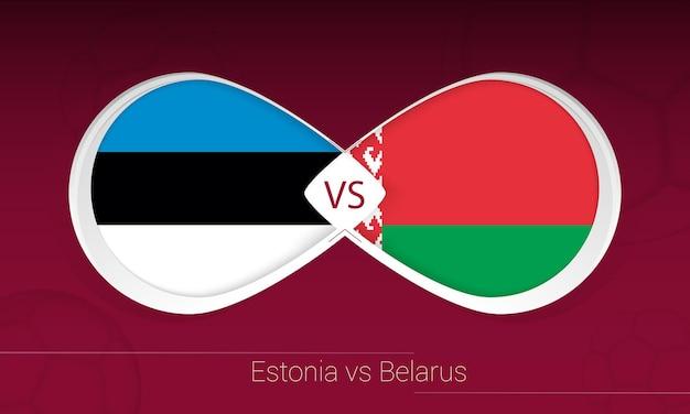 Estland vs wit-rusland in voetbalcompetitie, groep e. versus pictogram op voetbal achtergrond.
