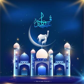 Exquise moskee met halve maan, silhouet kameel, geit en gouden lichteffect op blauwe achtergrond voor eid-al-adha mubarak concept.