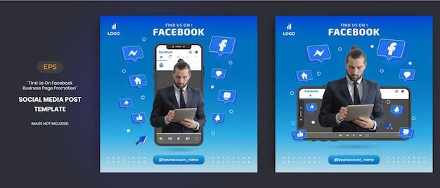 Facebook-bedrijfspaginapromotie met 3d-vector voor post op sociale media