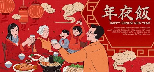 Familie genieten van nieuwjaarsdiner in rode toon, reunion-diner geschreven in chinese tekst