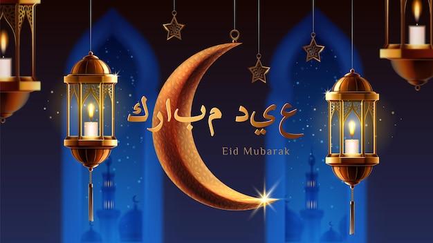Fanous met kaars en nacht-halve maan met sterren, eid mubarak-groet op kaartachtergrond.