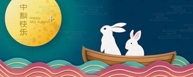 Fantasiekaart en poster van midherfstfestival in papierstijl en vectorontwerp