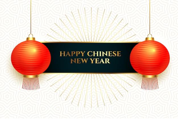 Festivallamp voor de gelukkige chinese kaart van de nieuwjaargroet