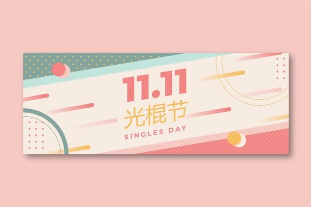Flat single's day social media voorbladsjabloon