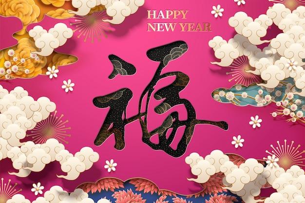 Fortuinwoorden geschreven in chinese kalligrafie