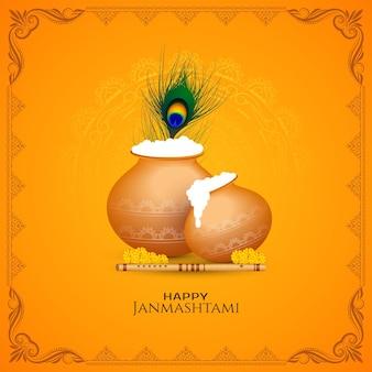 Gele kleur happy janmashtami festival frame achtergrond ontwerp vector