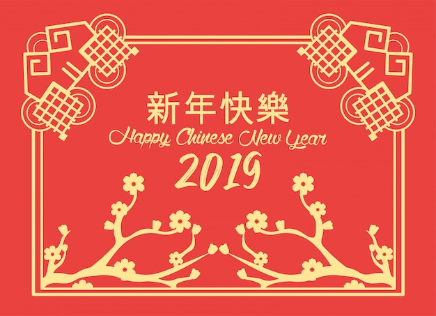 Gelukkig chinees jaar met kersenbloesem bloemen