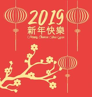 Gelukkig chinees jaar met kersenbloesem en lampendecoratie