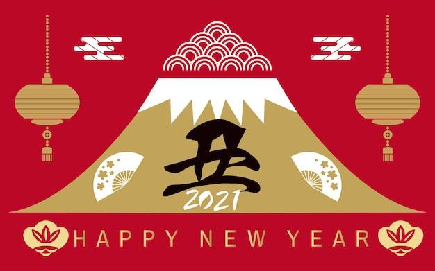 Gelukkig chinees nieuw 2021 jaar, jaar van de os, stier, koe. karakters vertaling:
