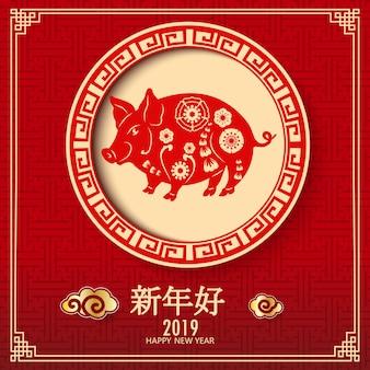 Gelukkig chinees nieuw jaar 2019. jaar van het varken.