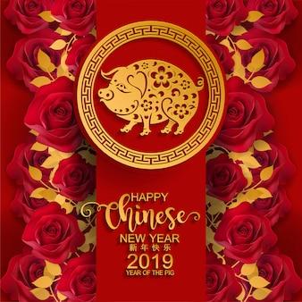 Gelukkig chinees nieuw jaar 2019 teken van de varkensdierenriem op kleurenachtergrond.