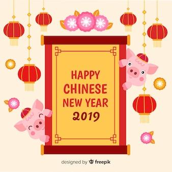 Gelukkig chinees nieuw jaar 2019