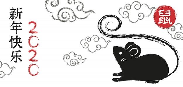 Gelukkig chinees nieuw jaar 2020, jaar van de rat. hand getekend kalligrafie rat.