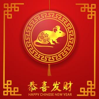 Gelukkig chinees nieuw jaar 2020 jaar van rat of muisachtergrond