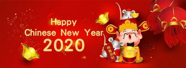Gelukkig chinees nieuw jaar 2020, panoramische grootte