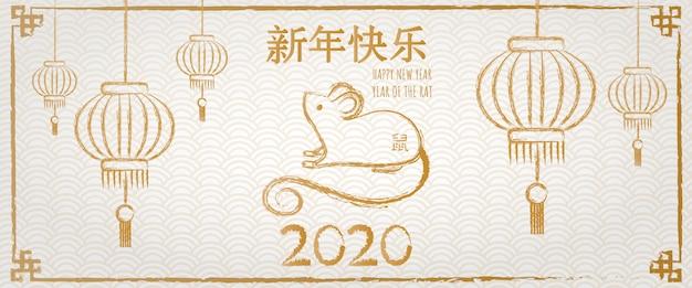Gelukkig chinees nieuw jaar 2020